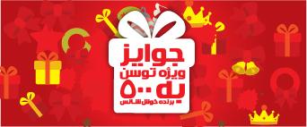 نتایج قرعه کشی طرح مصرف کنندگان کارت اشتراک اصفهان