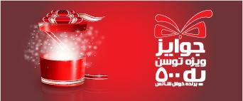 نتایج قرعه کشی طرح مصرف کنندگان کارت اشتراک تهران